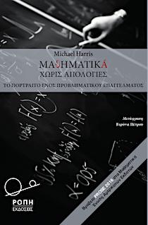 Μαθηματικά χωρίς απολογίες