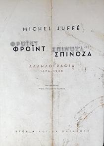 Φρόιντ - Σπινόζα: Αλληλογραφία 1676-1938