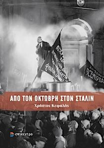 Από τον Οκτώβρη στον Στάλιν
