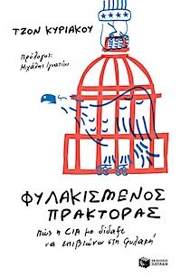 Φυλακισμένος πράκτορας
