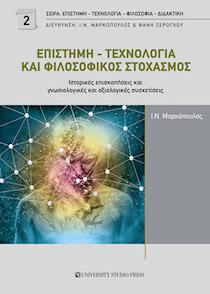 Επιστήμη-Τεχνολογία και φιλοσοφικός στοχασμός
