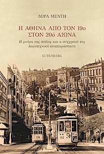 Η Αθήνα από τον 19ο στον 20ο αιώνα