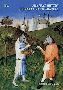 Ο Ορφέας και ο Ανδρέας