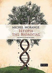Ιστορία της Βιολογίας