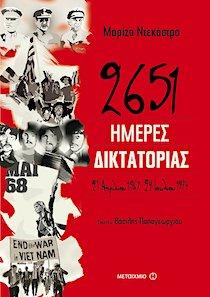 2651 ημέρες δικτατορίας
