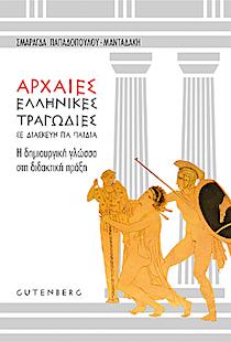 Αρχαίες ελληνικές τραγωδίες σε διασκευή για παιδιά