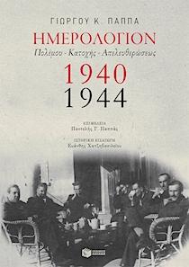Ημερολόγιον 1940-1944