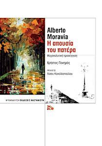 Alberto Moravia-Η απουσία του πατέρα