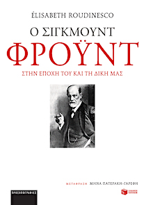 Ο Σίγκμουντ Φρόυντ στην εποχή του και τη δική μας