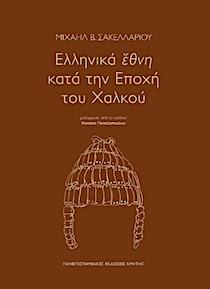 Ελληνικά έθνη κατά την Εποχή του Χαλκού
