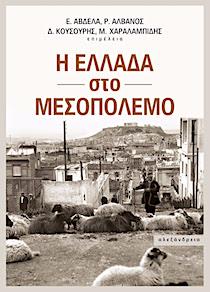 Η Ελλάδα στο Μεσοπόλεμο