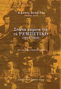 Σπάνια κείμενα για το ρεμπέτικο (1929-1959)