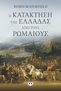 Η κατάκτηση της Ελλάδας από τους Ρωμαίους