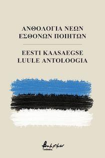 Ανθολογία νέων Εσθονών ποιητών