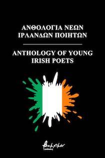 Ανθολογία νέων Ιρλανδών ποιητών
