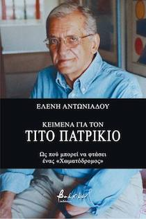 Κείμενα για τον Τίτο Πατρίκιο