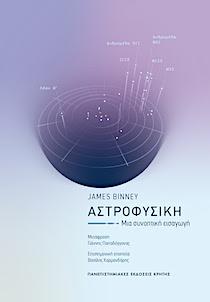 Αστροφυσική