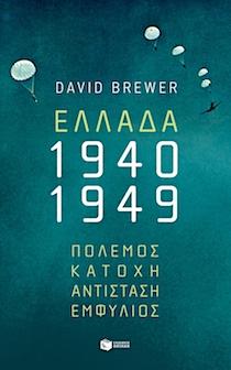 Ελλάδα 1940-1949