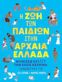 Η ζωή των παιδιών στην Αρχαία Ελλάδα
