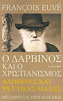 Ο Δαρβίνος και ο Χριστιανισμός