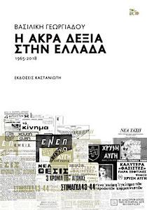 Η άκρα δεξιά στην Ελλάδα