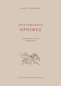 Αριστοφάνους Όρνιθες