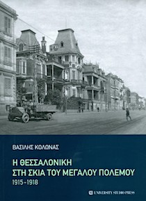 Η Θεσσαλονίκη στη σκιά του Μεγάλου Πολέμου 1915-1918