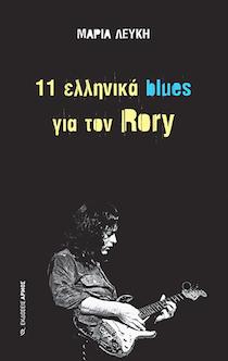 11 ελληνικά μπλουζ για τον Rory
