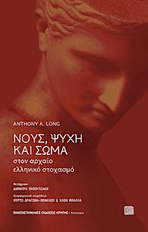Νους, ψυχή και σώμα στον αρχαίο ελληνικό στοχασμό