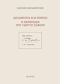 Διπλωματία και ποίηση