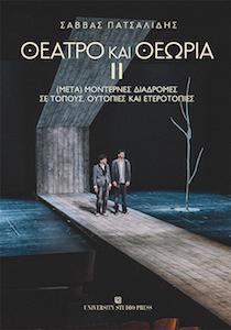 Θέατρο και θεωρία ΙΙ