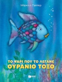 Το ψάρι που το λέγανε Ουράνιο Τόξο