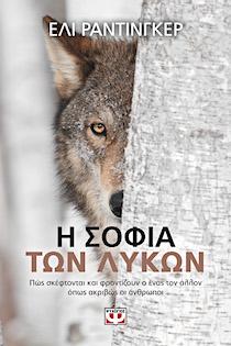 Η σοφία των λύκων