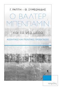 Ο Βάλτερ Μπένγιαμιν και τα νέα μέσα