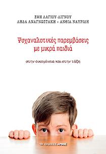 Ψυχαναλυτικές παρεμβάσεις με μικρά παιδιά