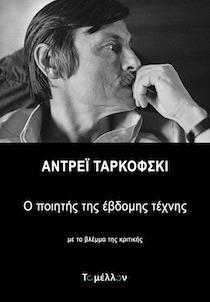 Aντρέι Ταρκόφσκι