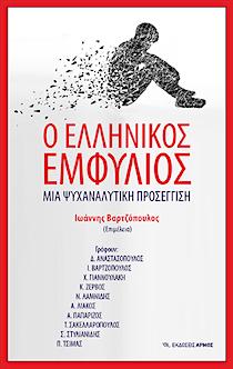 Ο ελληνικός εμφύλιος