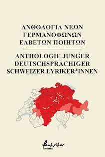 Ανθολογία νέων γερμανόφωνων Ελβετών ποιητών
