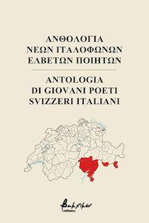 Ανθολογία νέων ιταλόφωνων ποιητών Ελβετίας