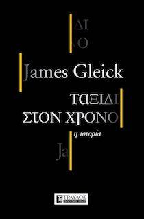 gleick