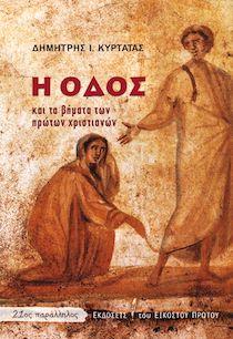 Η οδός και τα βήματα των πρώτων χριστιανών
