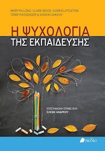 Η ψυχολογία της εκπαίδευσης