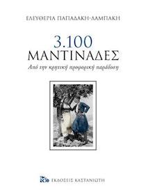 3.100 μαντινάδες