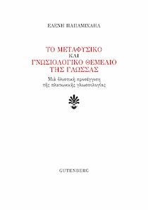 Το μεταφυσικό και γνωσιολογικό θεμέλιο της γλώσσας