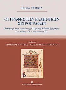 Οι γραφές των ελληνικών χειρογράφων