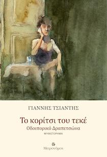 tsiantis