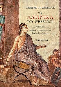 Τα Λατινικά του Wheelock