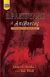 drakoulas-o-apethantos