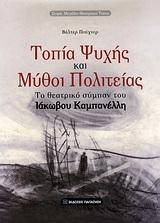 topia_psixis