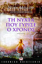 TH_NYXTA_POY_GYRISE_O_XRONOS_FINAL